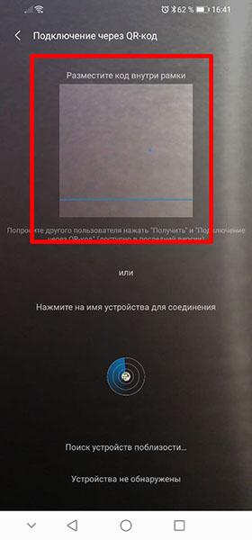 Сканер QR кода