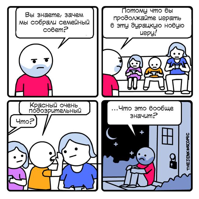 Комикс про семейный совет