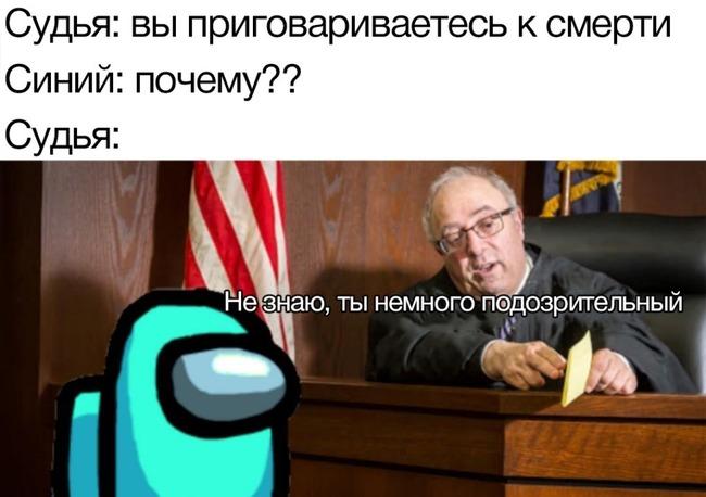 Космонавт в зале суда