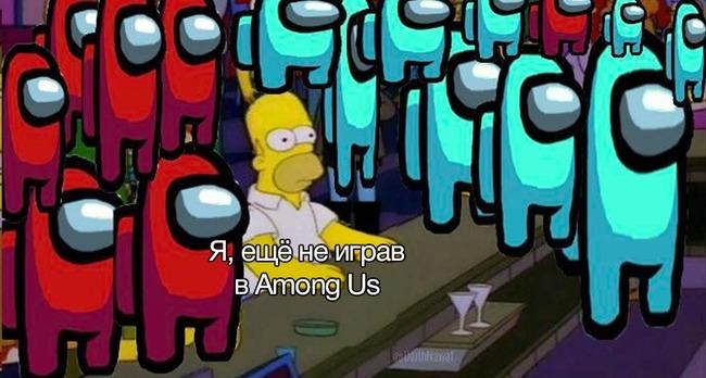Гомер Симпсон среди крюмейтов