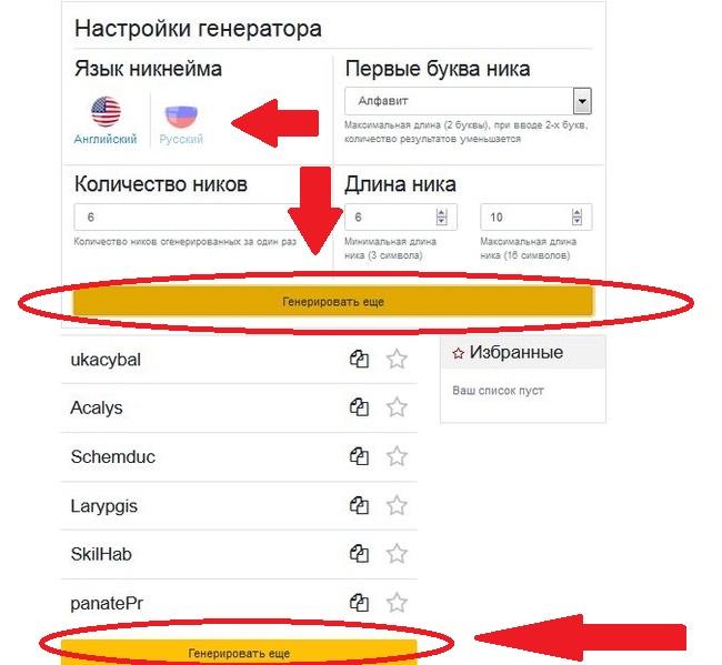 Страница для создания русских и английских имен