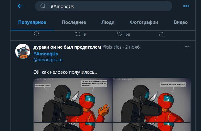 Скриншот выдачи из твиттера по хэштегу #AmongUs