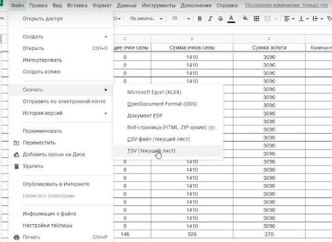 Таблица для подсчета цены профиля