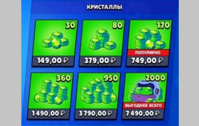 Скриншот из магазина с ценами