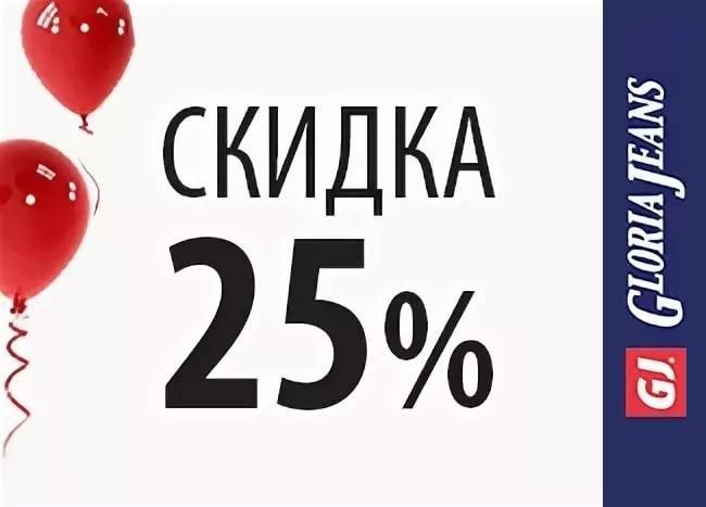 Процент выгоды при покупке к празднику