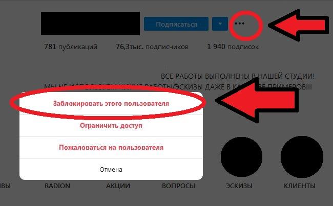 Кнопка для блокировки пользователей