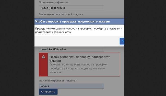 Требование подтвердить личность на скриншоте заявки