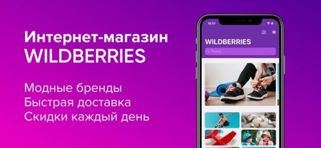 Рекламная иллюстрация ВБ
