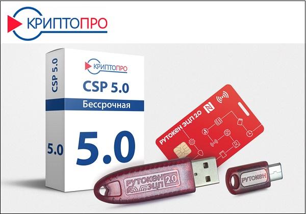 Картинка КриптоПро