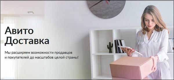 Реклама доставки Авито