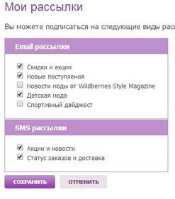 Опции подписки на рассылку