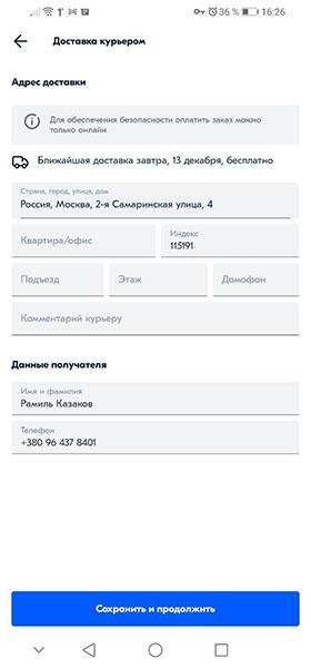 Форма ввода адреса