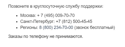 Телефоны Ozon