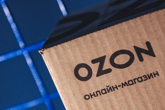 Посылка от Ozon