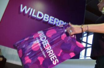 Пакет Wildberries