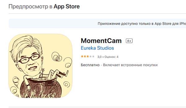 Приложение MomentCam
