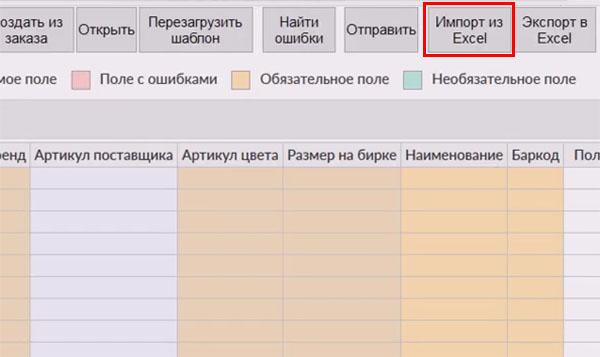 Кнопка Импорт в Excel