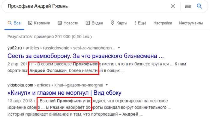 Введите запрос в Google