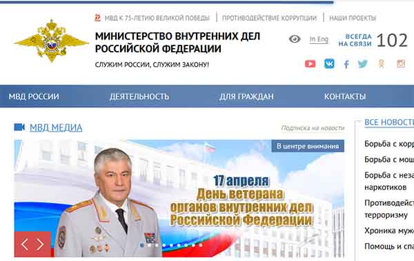 Сайт МВД
