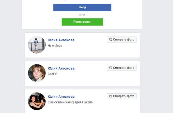 Выберите пользователя из списка на Фейсбук