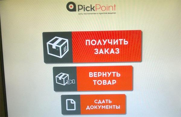 Получение заказа