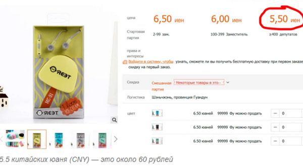 Цена в китайском магазине