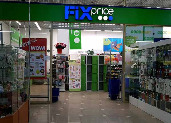 Вход в Fix Price