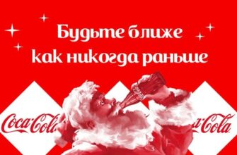 Санта пьет газировку на промо иллюстрации с официального сайта