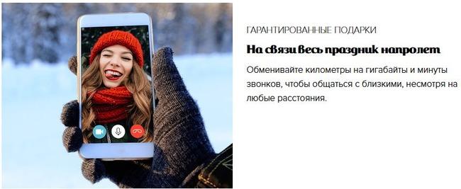 Обещание гарантированного выигрыша рядом с фотографией смеющейся девушки