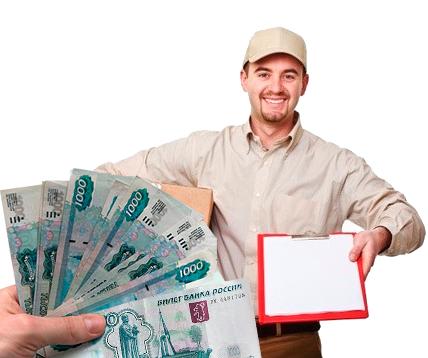 Фото денег и почтовый курьер