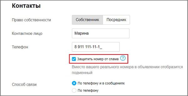 Опция защиты номера от спама
