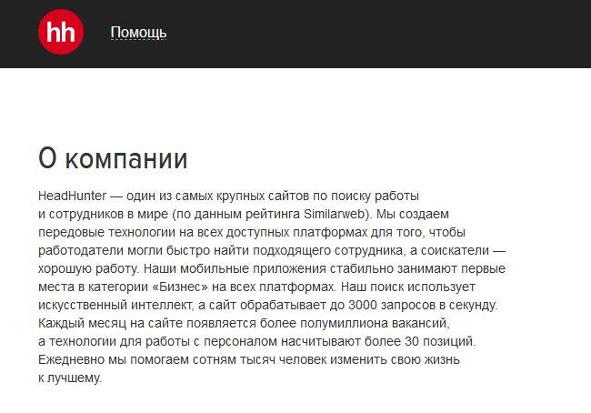 Скриншот из раздела О компании