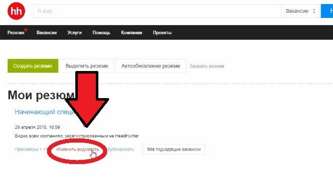 Скриншот с кнопкой Изменить видимость