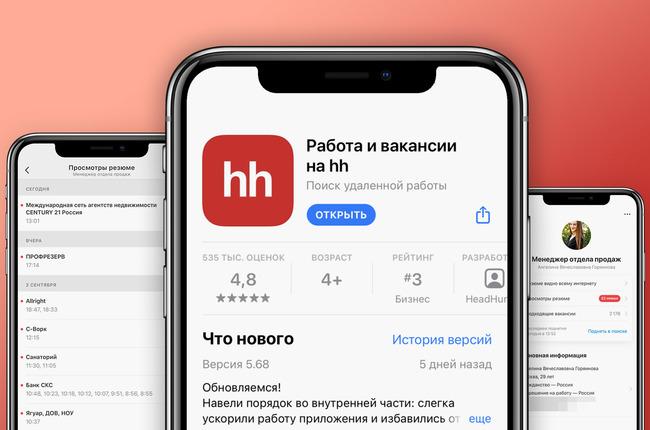 Сайт HeadHunter на экране смартфонов