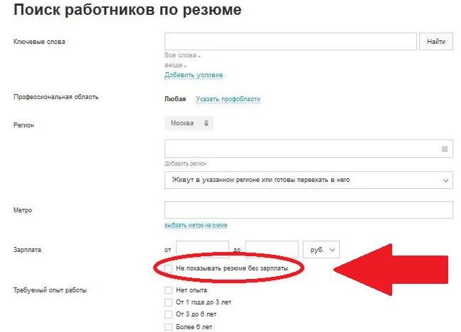 Скриншот из настроек фильтра по зарплате