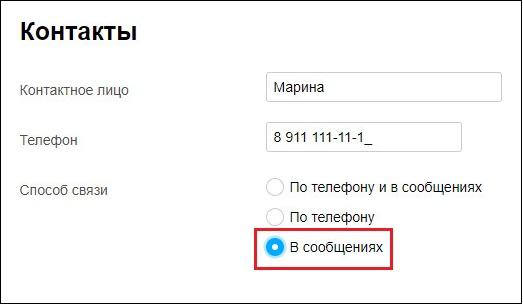 """Опция """"В сообщениях"""" Авито"""