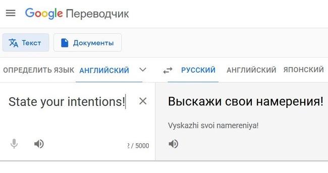 Интерфейс Переводчика от Google