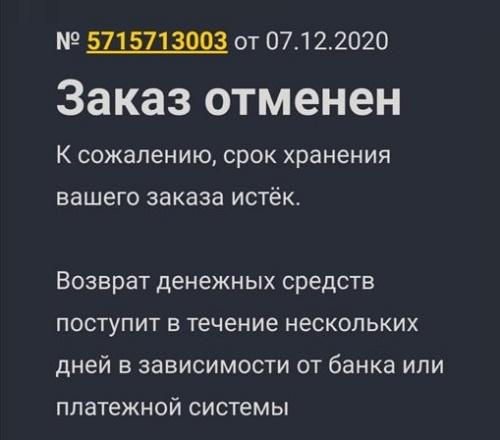Уведомление об отмене заказа