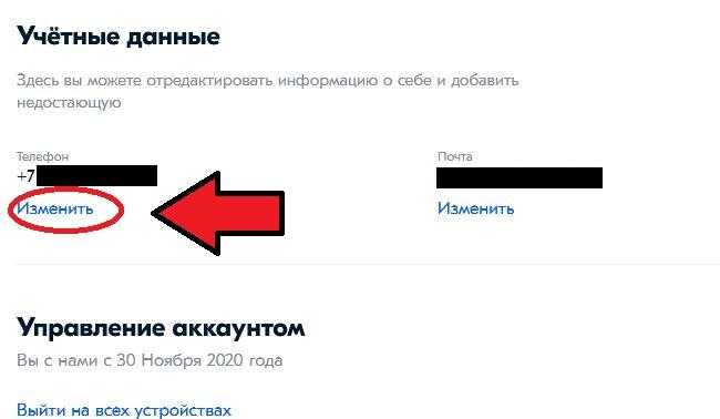 Screenshot шага по запросу пароля на телефон