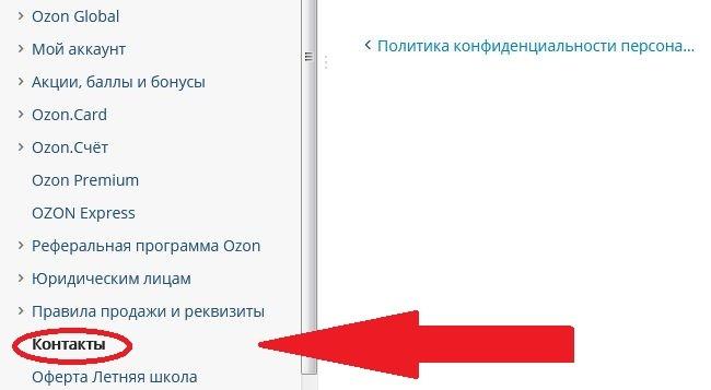 Кнопка для перехода в раздел Контакты