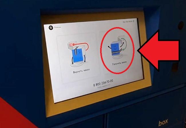 Кнопка для получения посылок