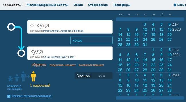 Скриншот веб-сервиса Ozon Travel