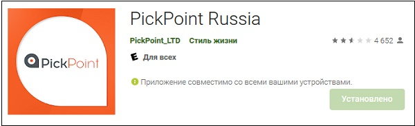 Приложение ПикПоинт