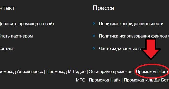 Кнопки для перенаправления на вебстраницы со спецпредложениями