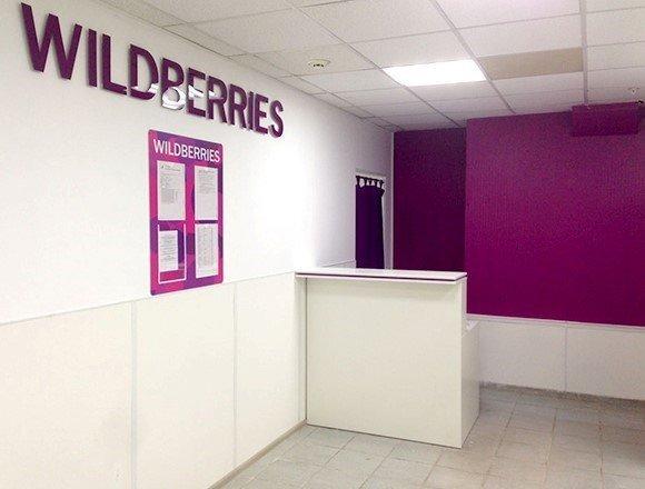 Офис Wildberries