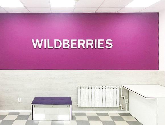 Wildberriesофис