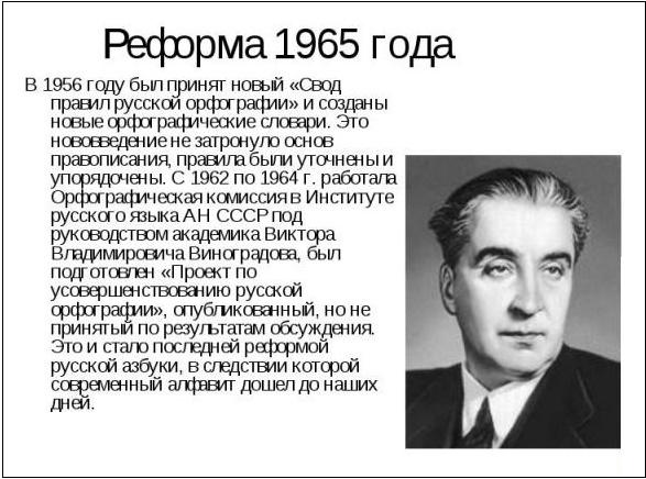 Реформа 1956 года