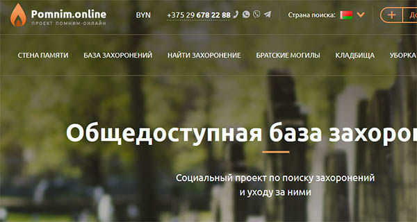 Сайт Помним