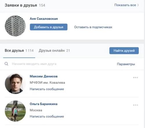 Все друзья ВКонтакте