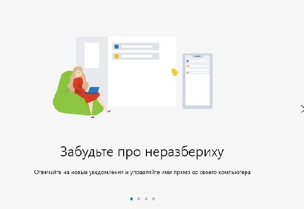 Приложение Ваш телефон